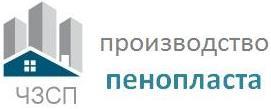 Пенопласт Челябинск